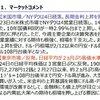 4月24日(火)SBI証券イブニングレポート:反発。日経平均が2ヶ月ぶり高値水準を回復