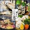 【オススメ5店】姫路(兵庫)にある日本酒が人気のお店