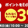楽天ポイントからEdyチャージでチャージ額の3%分のEdyがもらえるキャンペーン実施中!!