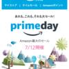 【Amazon】7/12に「Prime Day(プライムデー)2016」を開催!プライム会員は必見!