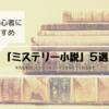 読者初心者へおすすめ「ミステリー小説」5選