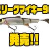 【ジャッカル】食わせのフィネス90mmサイズ「スリークマイキー90」発売!