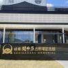 目下、岐阜県NO1の観光施設行ってきました