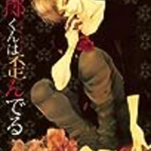 (ガチの)歪み愛・狂愛系おすすめ少女漫画【閲覧注意】