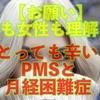 男性も女性も理解してほしい!PMSと月経困難症