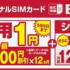 BIC SIM、春商戦に向けた「BIC SIM 春キャンペーン」を2018年3月より開始