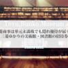 三菱商事は単元未満株でも隠れ優待が届く!三菱ゆかりの美術館・図書館の招待券