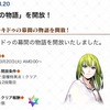 【FGO】幕間の物語を追加!エルキドゥ&アンリマユ