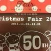 こぐま社50周年記念クリスマスフェアー今しか手に入らないグッズもある!!