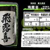 【金曜日の有名銘柄】飛露喜 特別純米無濾過生原酒【FUKA🍶BORI】