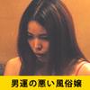 08月08日、安藤玉恵(2013)