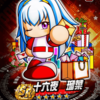 【サクセス・パワプロ2018】十六夜 瑠菜(投手)①【パワナンバー・画像ファイル】