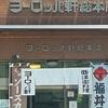 【中国語会話 in 福井~その2~】この近くでどこか美味しいお店を知りませんか?