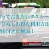 タクシーの呼び方まとめ【アプリがお得!】