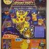 【予告】「POKÉMON Spooky Party」グッズ (2014年9月6日(土)発売)
