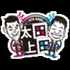 Hulu 版「太田上田」(第64回)メモ