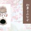 小さな和菓子のなぞ/「和菓子のアン」坂木司