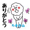 北海道弁(方言)ラインスタンプ:凍結注意