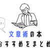 おすすめの文章術の本を紹介。身になって文章力がつく