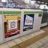 【広告】スシロー山手線全駅出店プロジェクト