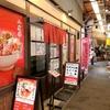 特製海鮮丼【 まぐろのなかだ屋 】(吉祥寺)