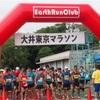 【その2】死ね死ね団、解散しました。。。〜大井東京夏マラソン2017〜