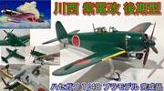 プラモデル:ハセガワ 1/48 川西 N1K2-J 紫電改 後期型(完成品)