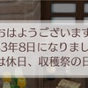 No.490  収穫祭…ルナ エルネア杯初戦