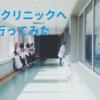 【不妊治療】他のクリニックを受診&DHEAをゲット(今さら)