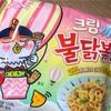 【韓国】「크림까르보・불닭볶음면(クリームカルボ・プルダックポックンミョン)」の巻