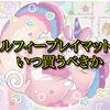 【遊戯王の日】メルフィープレイマットが高騰。購入タイミングを考える(2020年6月25日更新)