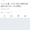 1 年半ぶりに東京へ行った話 (2): 蒲田から国立新美術館