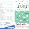 ふるさと元気・吉野まつり2017 in 吉野町(11月3日(金・祝) ~11月4日(土))