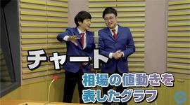 『銀シャリのほくほくマネーラジオ』ラジオ沖縄でもスタート、放送局拡大を記念してFX漫才を披露!