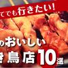 京都の焼き鳥がおいしいお店10選!予約してでも行きたい名店特集