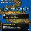DQMSL 凶エスタークチャレンジ4(楽園・凶チャレンジ Lv4)のミッション「???系をパーティに入れずにクリア」を達成しました。