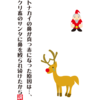 クリスマスに使える、オススメのフォント(書体)を紹介
