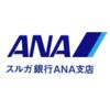 【スルガ銀行ANA支店】給与振り込み登録とクレカ引き落としで年間660マイル獲得(1000マイル以上も可)