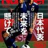 ワールドカップ2018ロシア大会。コロンビア戦の日本代表のスタメン予想とスタメン希望です