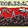 1000000000000匹の猫のバトルロワイヤル。「100まんびきのねこ」ワンダ・ガアグ 著、石井桃子 訳