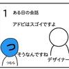 アドビはスゴイ【4コマ漫画】