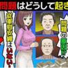 【韓国・反日】慰安婦問題はなぜ起きたのか漫画にしてみた(マンガで分かる)@アシタノワダイ