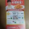 【3/25】カゴメ おうちでナポリタンキャンペーン【レシ/web*はがき】