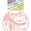 【風景印】上甲子園郵便局・その1