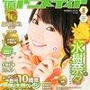 『声優アニメディア』8月号(14/07/10発売)