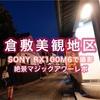 観光で復興支援 岡山県 倉敷美観地区マジックアワーレポ SONY RX100M6で撮って出し
