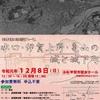 【12/8、甲賀市】水口岡山城歴史フォーラム「水口・伊賀上野・亀山の城と城下町」開催