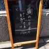 浜松町 本濱(ほんはま)