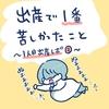 出産で1番苦しかったこと〜1人目出産レポ②〜