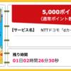 【ハピタス】NTTドコモ dカードで5,000pt(5,000円)!  さらにもれなく最大6,000円分のプレゼントも!